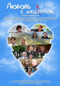 love with an accent poster