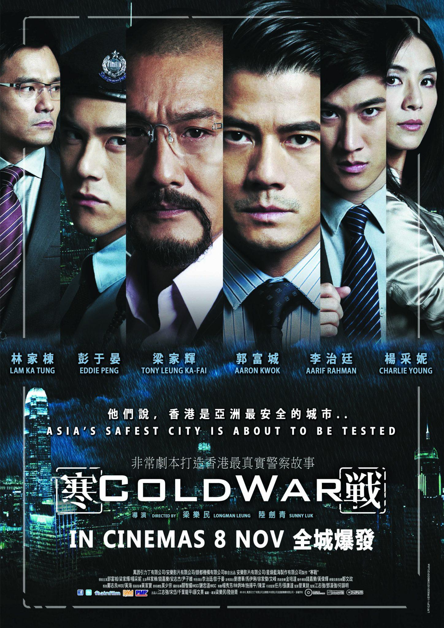 Cold War Film