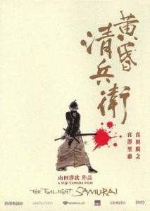 Twilight_Samurai_Poster